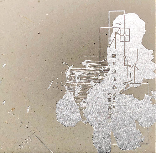 Chan Yuk Keung - Nerve: Works 86-03   陳育強作品 1986-2003