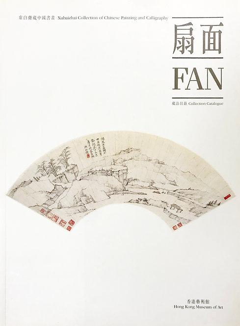 虛白齋藏中國書畫 ─ 扇面(平裝)Xubaizhai Collection of Fan