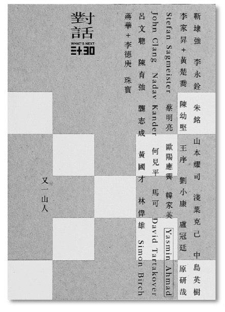 又一山人 what's next 30x30: dialogue what's next 三十x30 對話