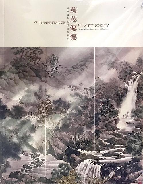 萬茂傳德:何漆園書畫作品捐贈展 An Inheritance of Virtuosity...