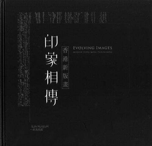 EVOLVING IMAGES: Modern Hong Kong Printmaking  |  印象相傳:香港新版畫