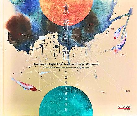 《水游自在──江啟明水彩畫選輯》Kong Kai Ming's Watercolour Paintings