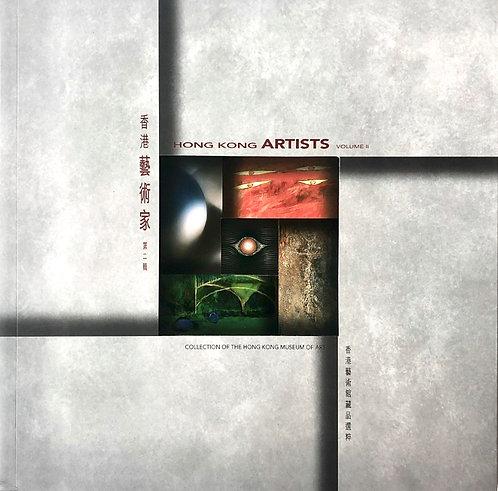 香港藝術家 - 第二輯(平裝)HONG KONG ARTISTS Vol.II