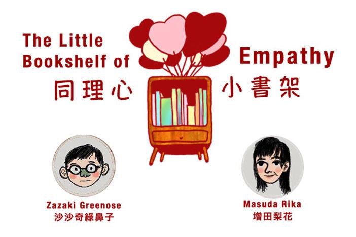 Little Bookshelf Of Empathy at TheBookshop HKMOA