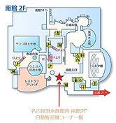 nagoyakousuizokukanhuroamappu-01s01.jpg