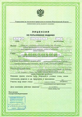 Лицензия_page-0001.jpg