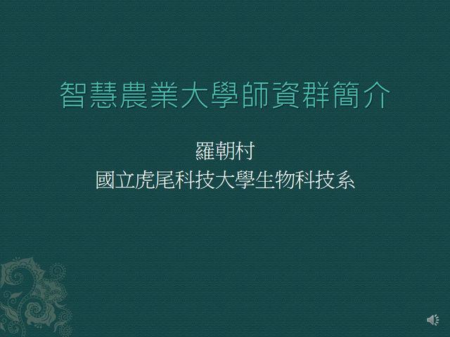 2021年-雲林縣智慧農業大學-線上開訓影片-師資群介紹