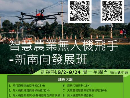 2021-<職前訓練> 勞動部 110年產業新尖兵試辦計畫-智慧農業無人機飛手新南向發展班