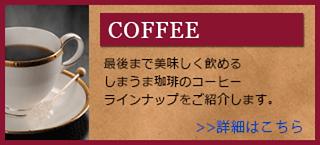 コーヒーメニュー.png