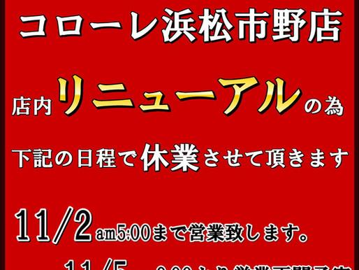 浜松市野店、リニューアルに伴う一時休業のお知らせ