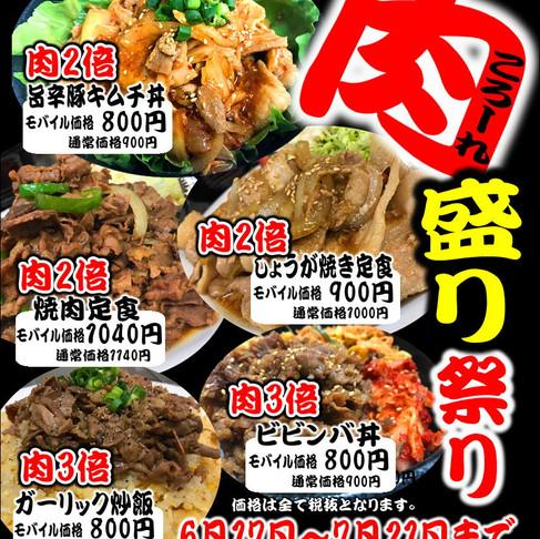初!コローレ肉盛り祭り開催します!