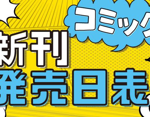 """浜松のインターネットカフェ「コローレ」""""8月""""に入荷予定の『最新コミック情報』"""
