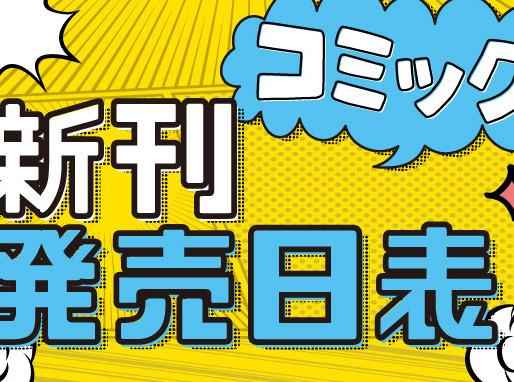 """浜松のインターネットカフェ「コローレ」""""10月""""に入荷予定の『最新コミック情報』"""