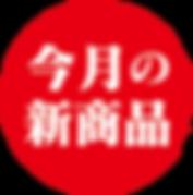 トラスト・ウェイ | 日本 | Trustway