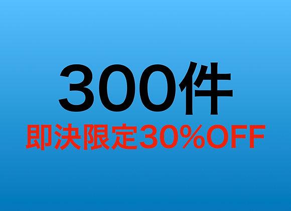 300件(30%OFF)