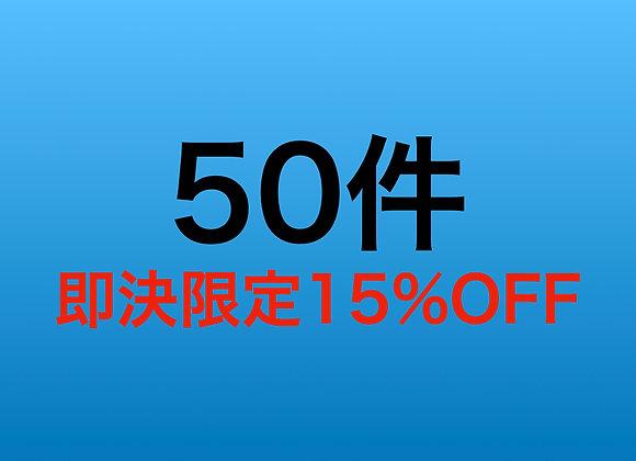 50件(15%OFF)