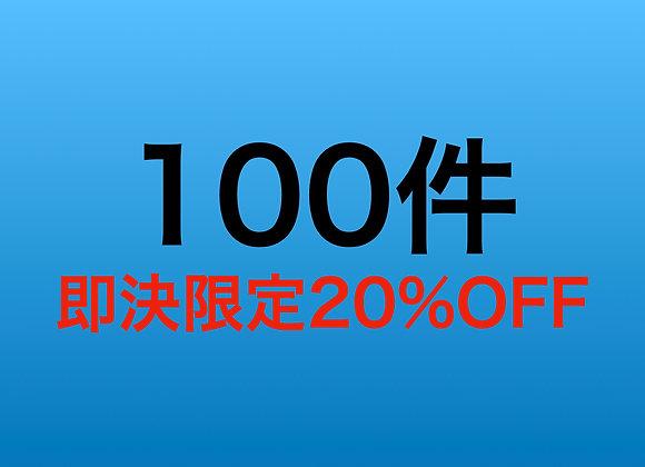 100件(20%OFF)