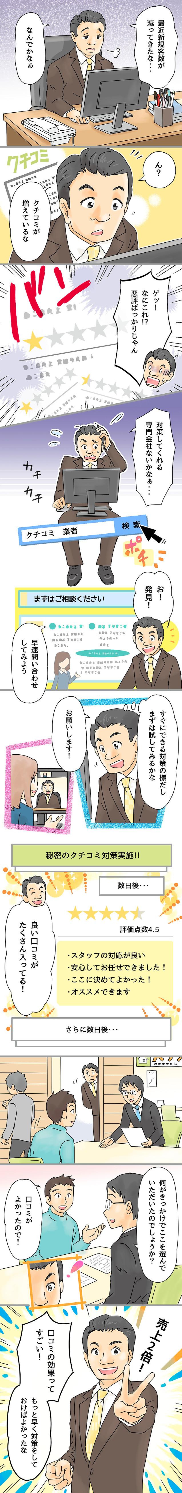 10コマ(社長).jpg