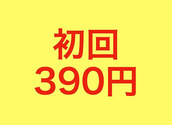 初回限定390円