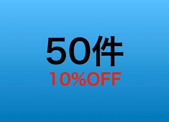 50件(10%OFF)