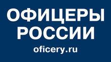 """Встреча с """"ОФИЦЕРЫ РОССИИ"""""""