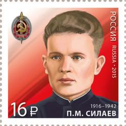 Силаев Павел Михайлович