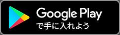 DLBadge_Google_JP.png