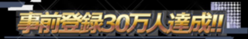 30man_tassei_Title.png