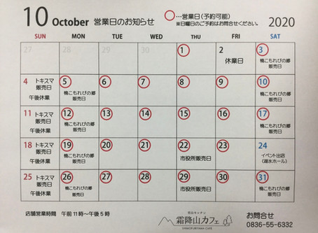 10月の営業日のお知らせです❗️