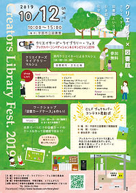 Creators-Library-Fest.019_10月校了.jpg
