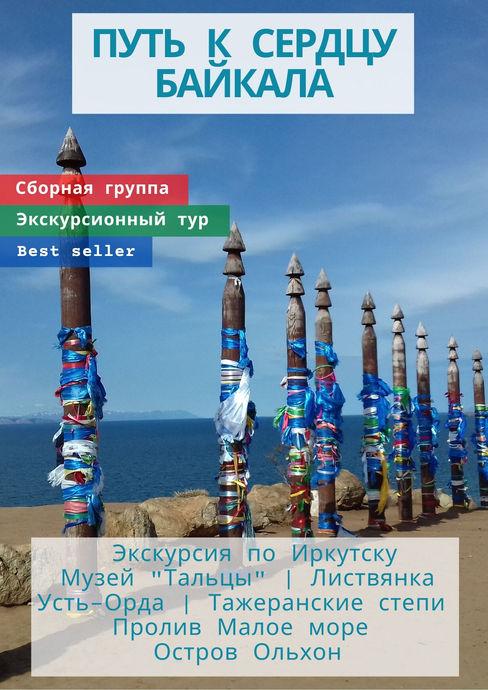 Путь к Сердцу Байкала.jpg