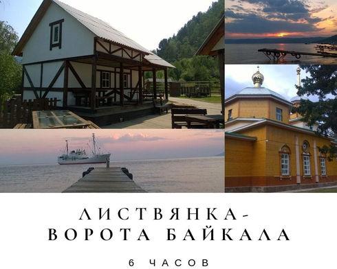 ТУРОПЕРАТОР _БАЙКАЛ МЭВЕРИК_ (1).jpg