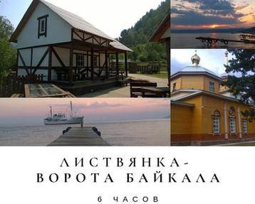 Экскурсия Листвянка - ворота Байкала