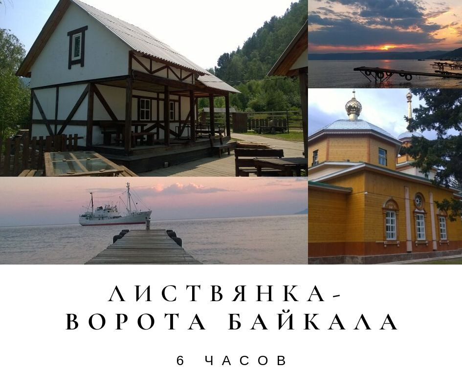 Листвянка - Ворота Байкала