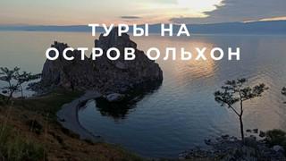 Туры на остров Ольхон