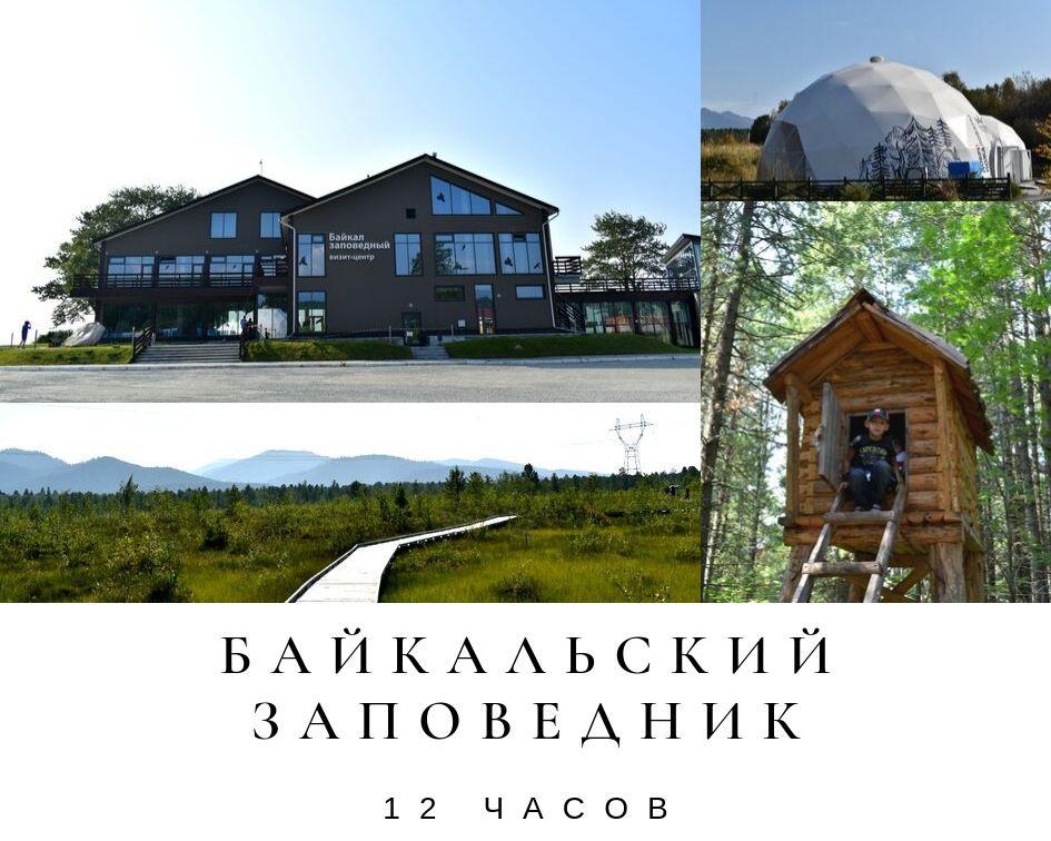 Экскурсия в Байкальский заповедник.jpg