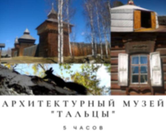 Экскурсия  Архитектурный муей Тальцы