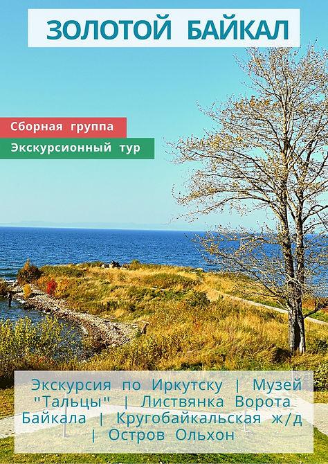 Золотой Байкал.jpg