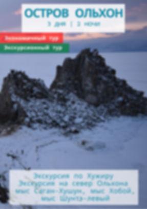 Остров Ольхон зима .jpg