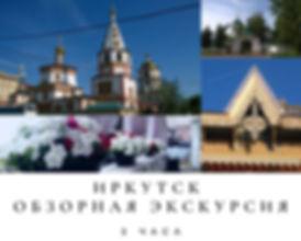 ТУРОПЕРАТОР _БАЙКАЛ МЭВЕРИК_ (5).jpg
