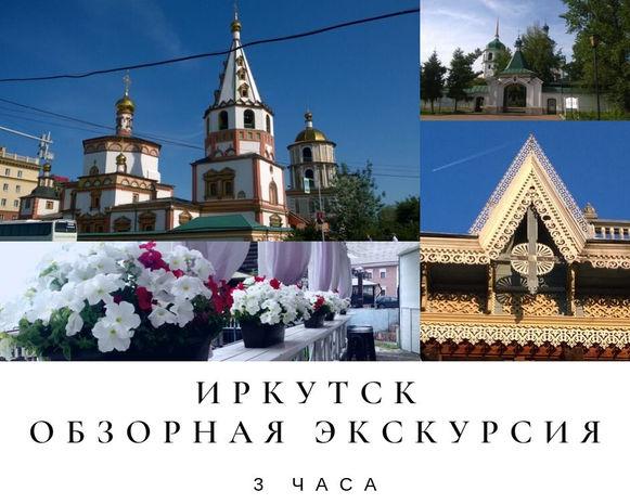 Иркутск. Обзорная экскурсия.