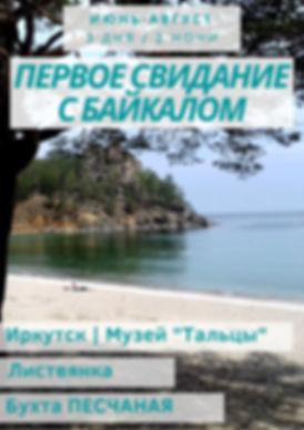 Первое свидание с Байкалом.jpg