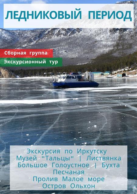 ПУТЬ К СЕРДЦУ БАЙКАЛА, копия (2).jpg