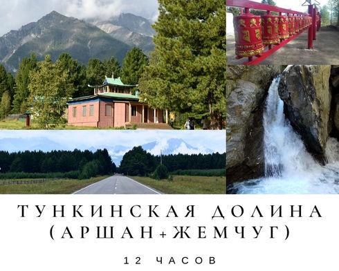 Экскурсия в Тункинскую долину (Аршан+Жемчуг)