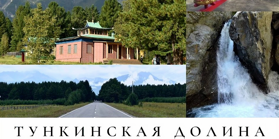 Тункинская долина (Аршан + Жемчуг)