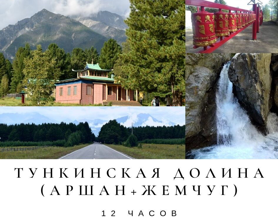 Экскурсия в Тункинскую долину ((Аршан+Жемчуг)