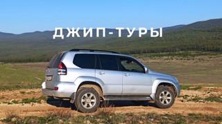 Джип-туры по Байкалу