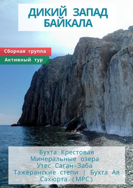 Дикий запад Байкала.jpg