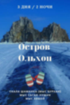 Тур на тров Ольхон зима 2020-2021