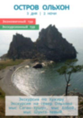 Остров Ольхон 3 дня 2 ночи.jpg
